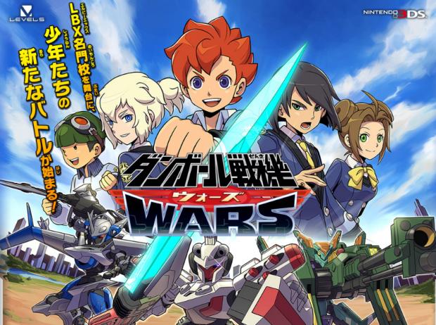 ds-wars